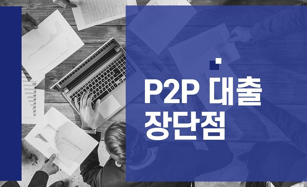 P2P 대출 장단점