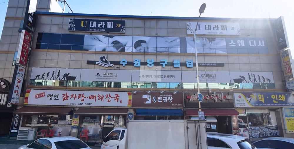 수원시청역 마사지 구인구직 네이버 로드뷰