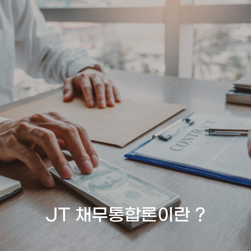 JT 저축은행 채무통합론이란 ?