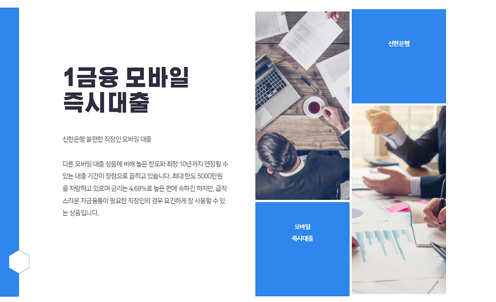 신한은행 쏠편한 직장인 모바일 대출