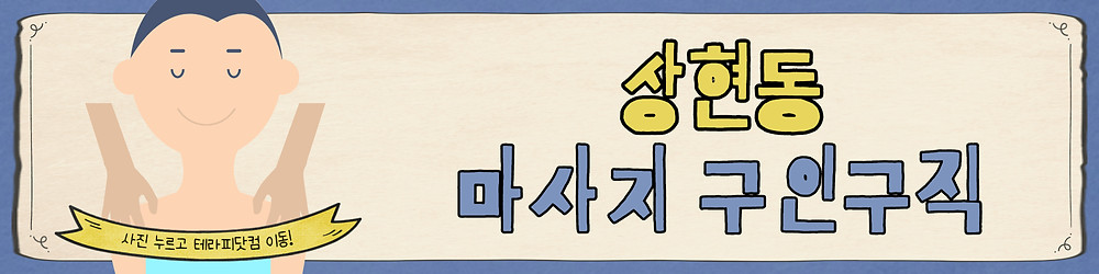 상현동 마사지 구인구직 테라피닷컴