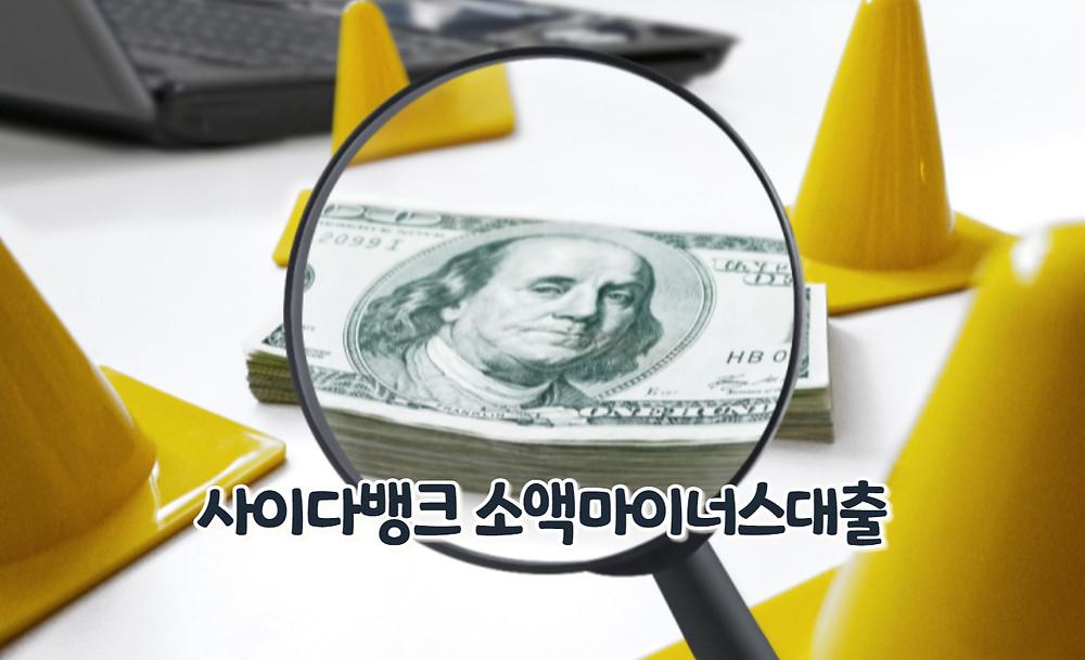 사이다뱅크 소액마이너스대출