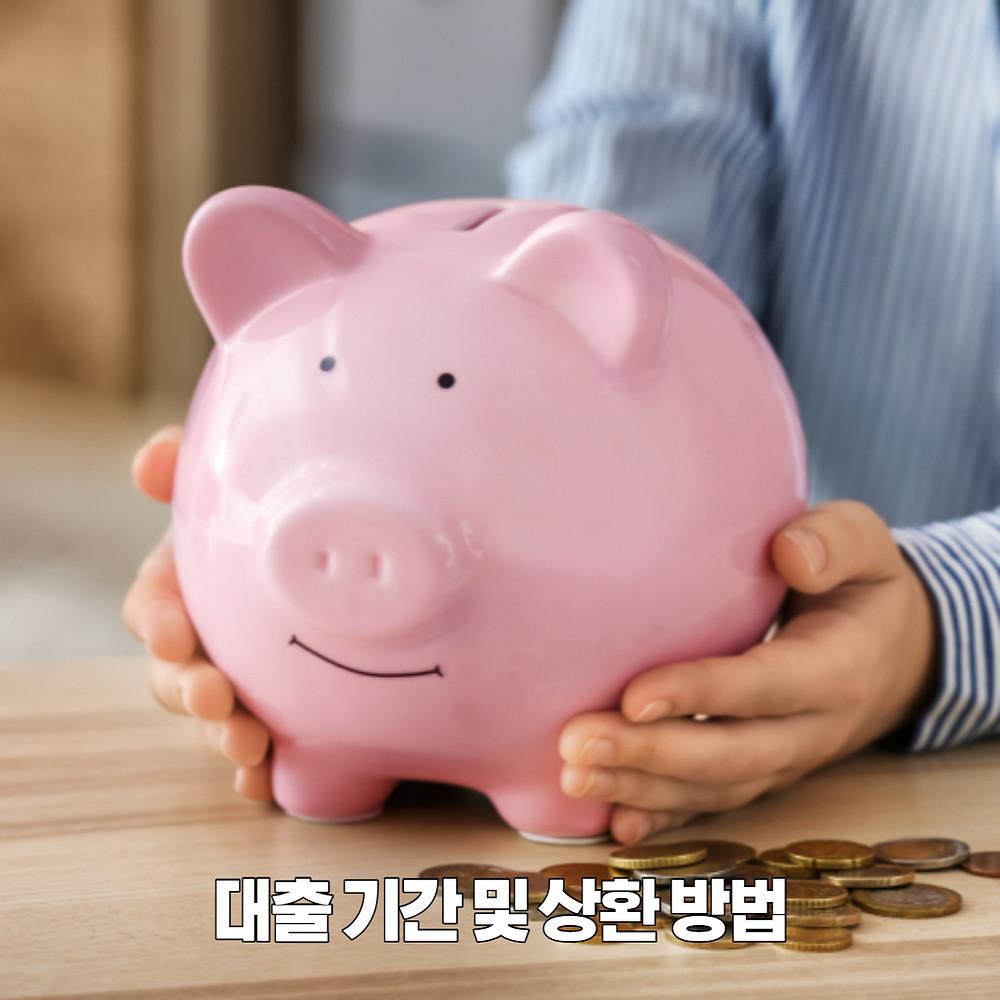 대출 기간 및 상환 방법