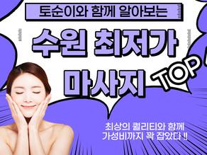 """"""" 수원 최저가 마사지  TOP 4 """" 최상의 퀄리티를 넘치는 가성비와 !"""