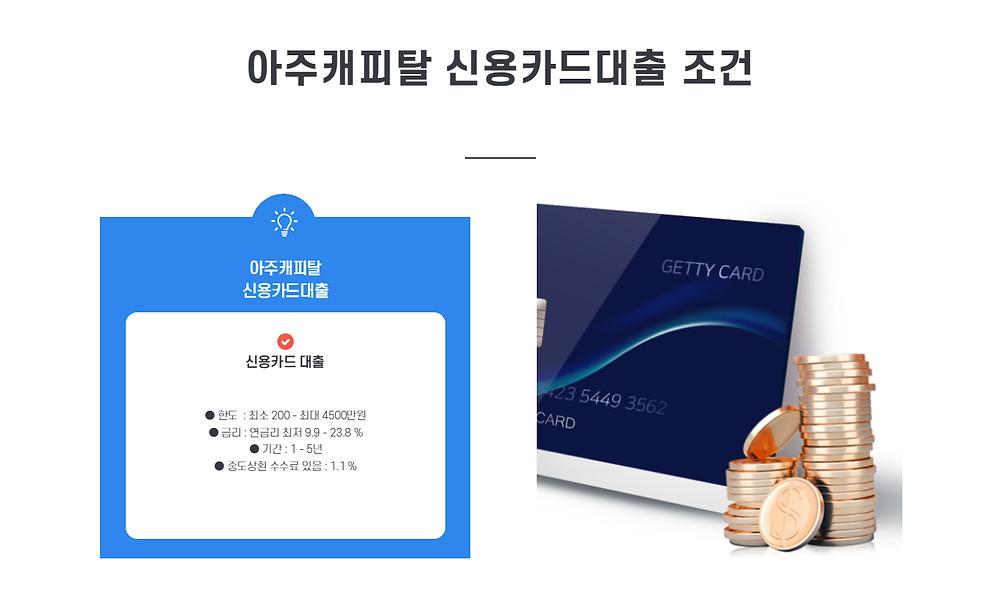 아주캐피탈 신용카드대출 조건