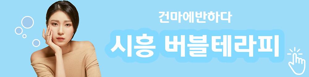 시흥 정왕동 버블테라피 건마에반하다