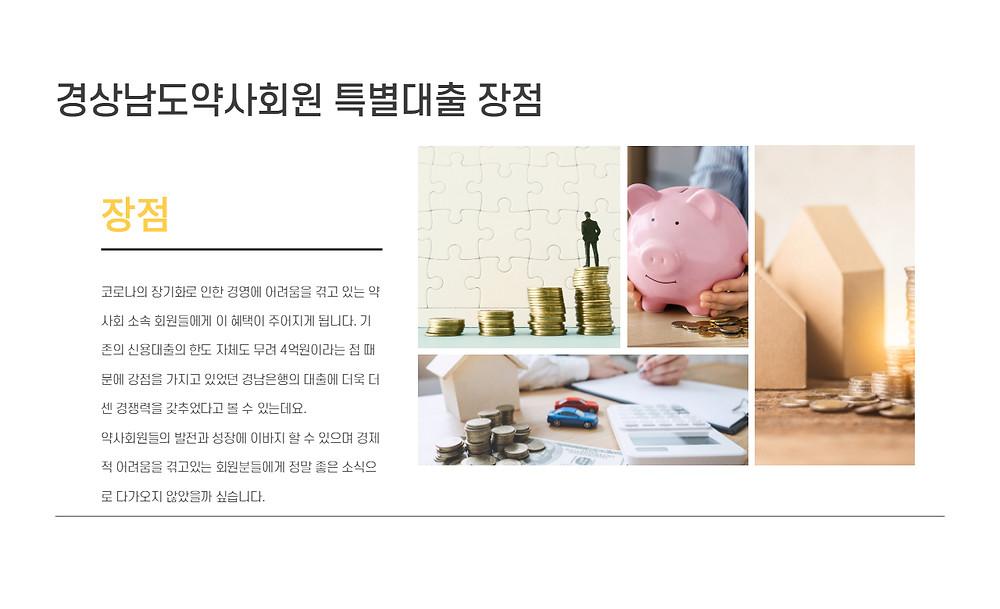 경상남도약사회원 특별대출 장점