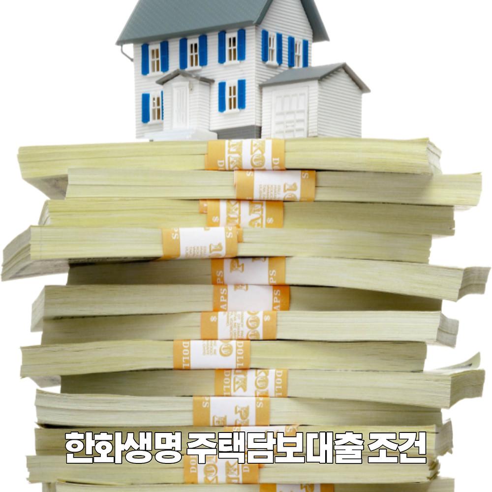 한화생명 주택담보대출 조건