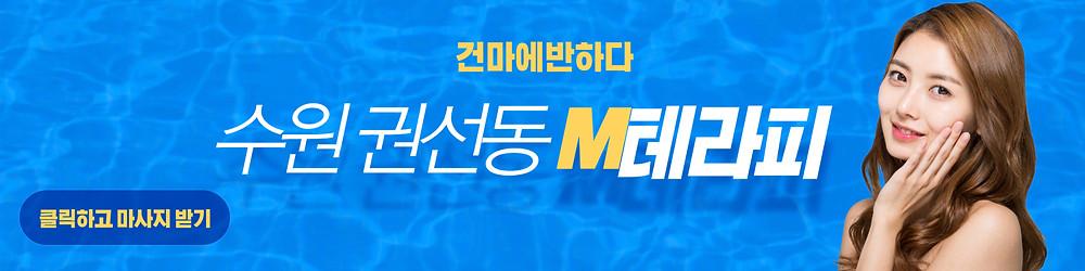 수원 권선동 M테라피 건마에반하다