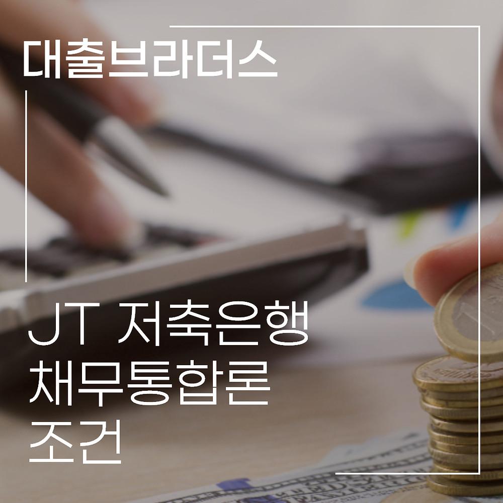 JT 저축은행 채무통합론 조건
