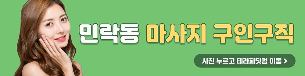민락동 마사지 구인구직 테라피닷컴