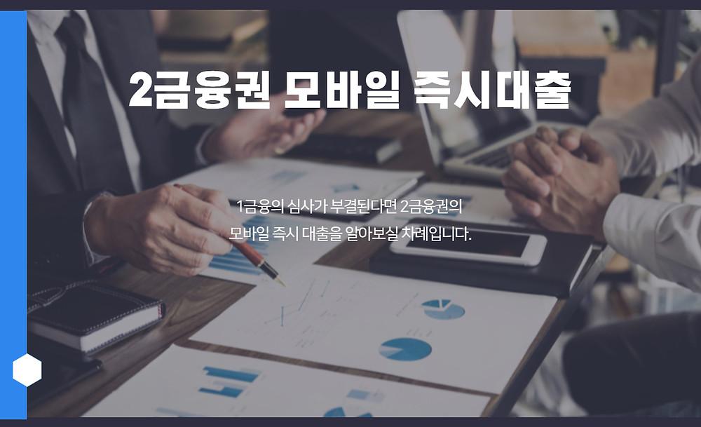 2금융권 모바일 즉시 대출