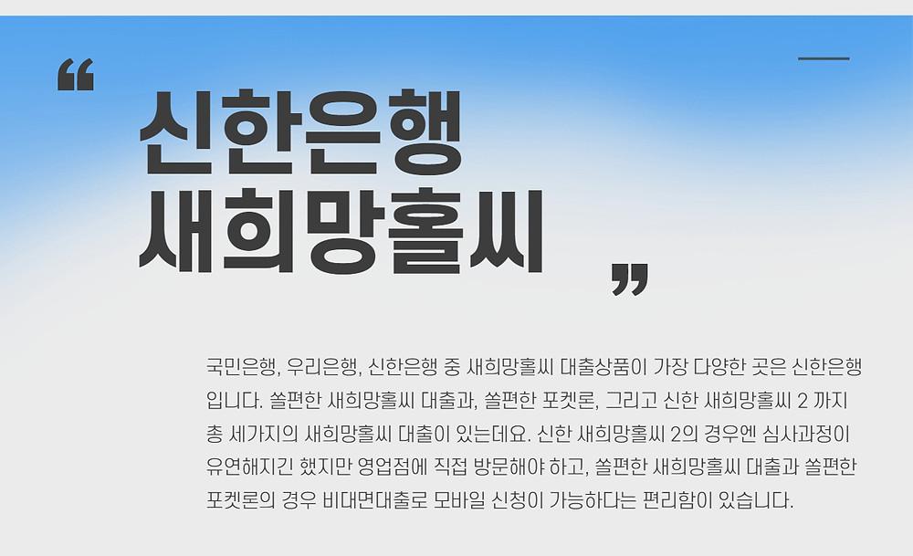 신한은행 새희망홀씨