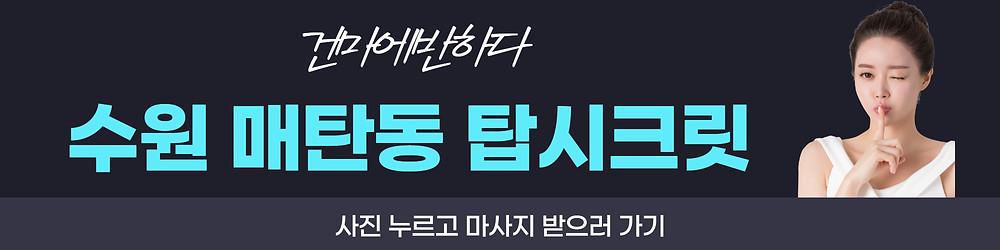 수원 매탄동 탑시크릿테라피 건마에반하다