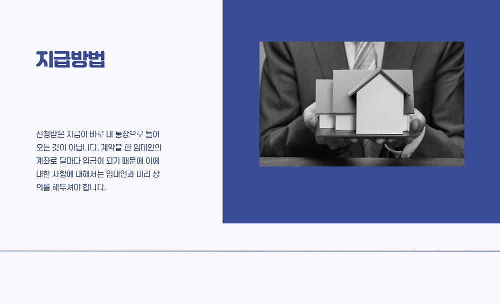 신한은행 전월세대출 지급방법