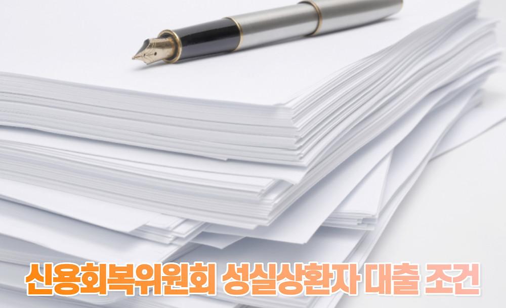 신용회복위원회 성실상환자 대출 조건