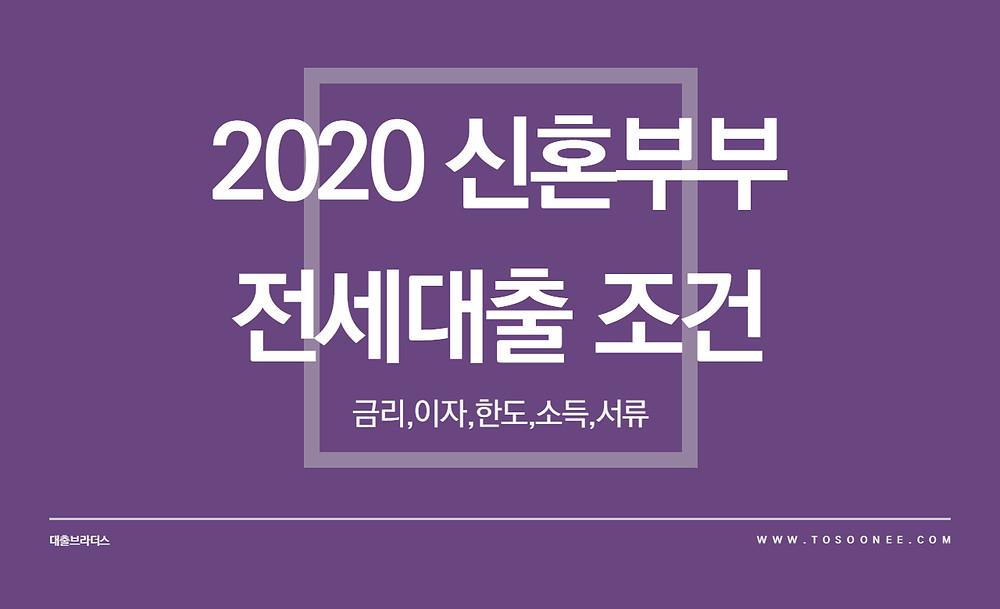 2020 신혼부부 전세대출 조건