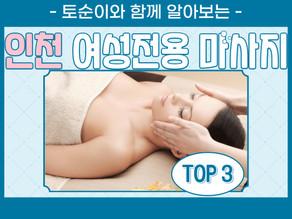 """"""" 인천 여성전용 마사지 TOP 3 """" 편하게 즐기자 !"""