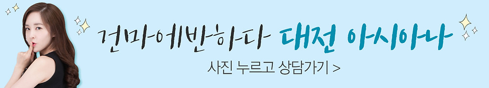 대전 아시아나아로마 건마에반하다