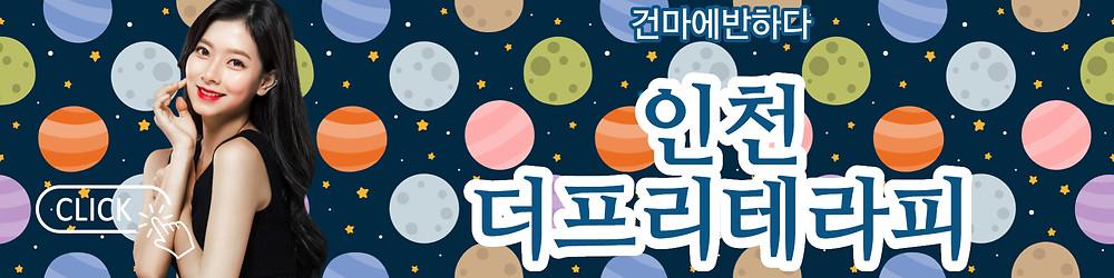 인천 삼산동 더프리테라피 건마에반하다
