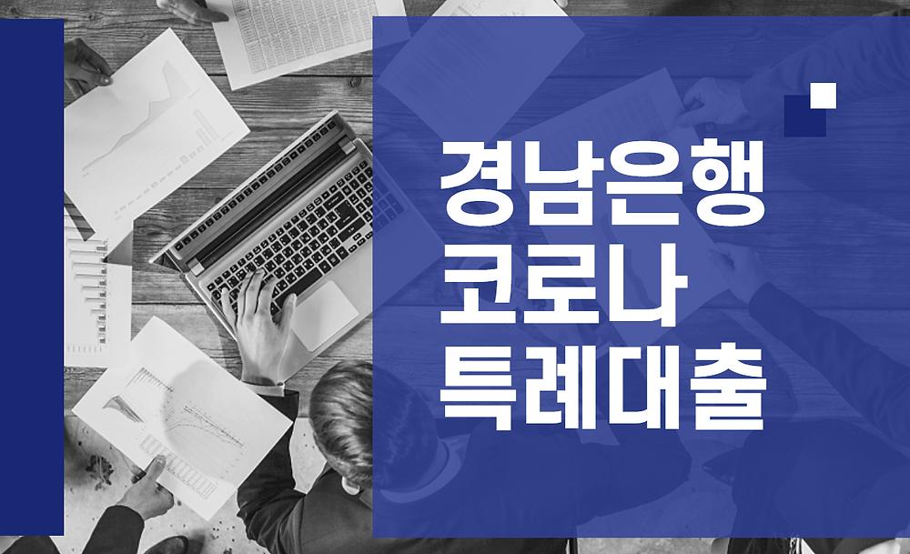경남은행 코로나 특례대출