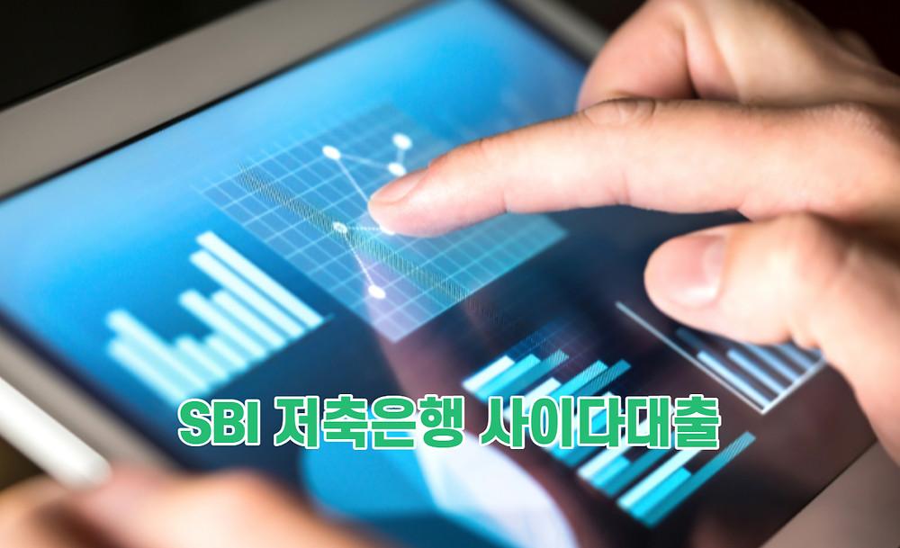 SBI 저축은행 사이다대출