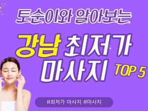 """"""" 강남 최저가 마사지 TOP 5 """" 착한가격에 실력까지 뛰어난 곳 !"""