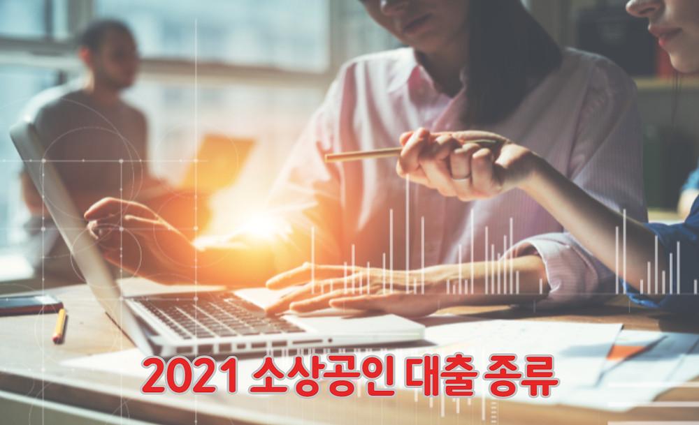 2021 소상공인 대출 종류