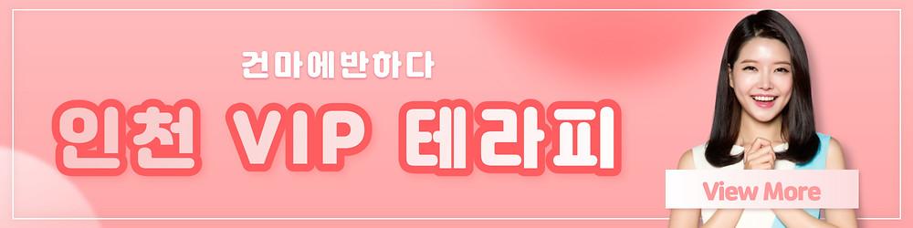 인천 송도동 VIP테라피 건마에반하다