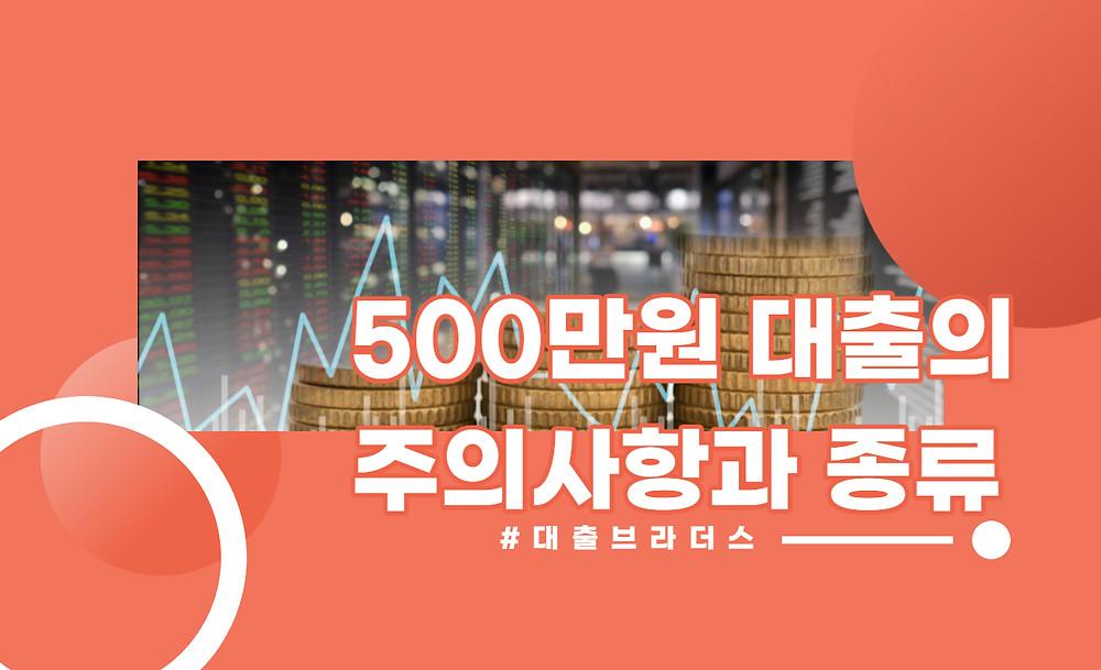 500만원 대출