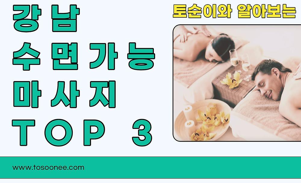 강남 신논현 마린스파