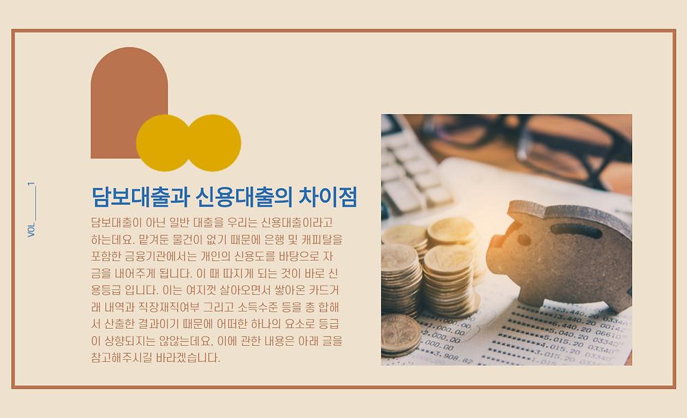 담보대출과 신용대출의 차이점