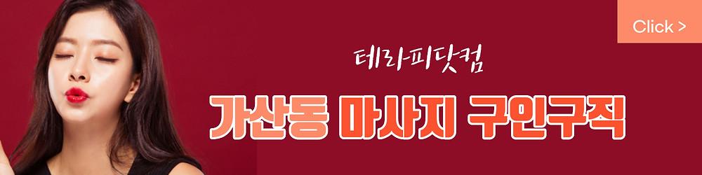 가산동 마사지 구인구직 테라피닷컴