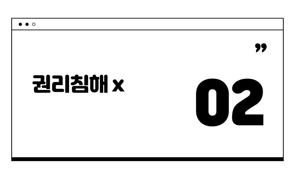 경기도 청년 월세지원 권리침해 x