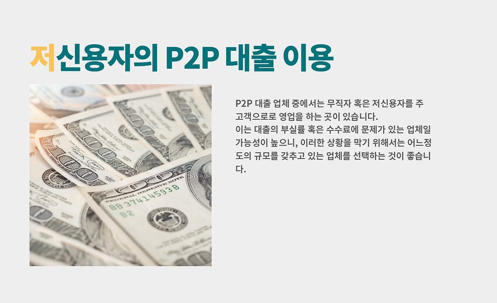 저신용자의 P2P 대출 이용