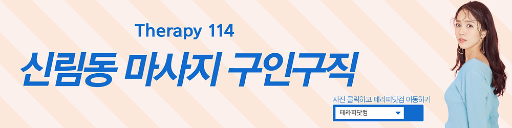 신림동 마사지 구인구직 테라피닷컴