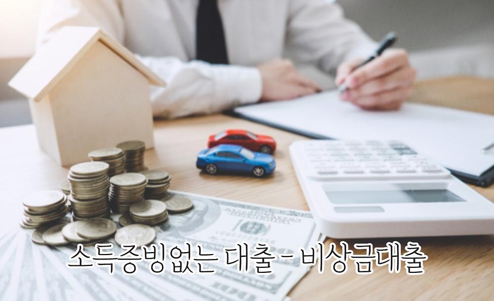 소득증빙없는 대출 - 비상금대출