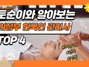 """"""" 의정부 한국인 관리사 마사지 TOP 4 """" 편하게 집에서도 받고 로드샵까지 !"""