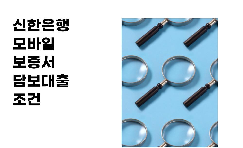 신한은행 모바일보증서 담보대출 조건