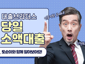 """"""" 당일 소액대출 """" 안전한 곳에서 받아보자 !"""