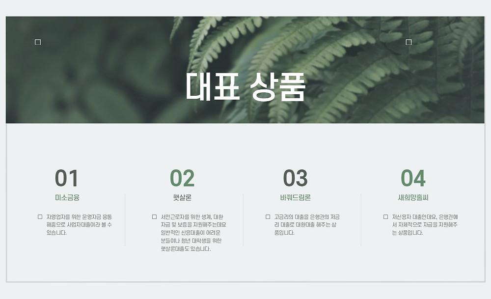 서민금융진흥원 대표상품