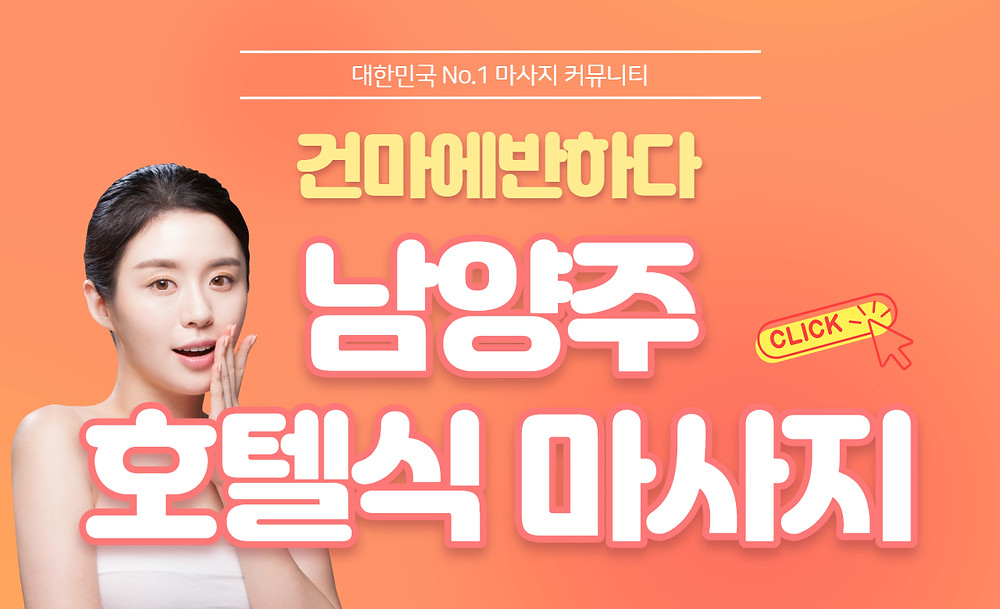 남양주 호텔식 마사지
