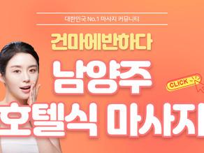 남양주 호텔식 마사지 여행온 기분 !