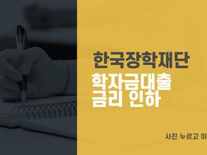 학자금대출 금리 인하 0.15%P 학생들 부담 완화 [ 한국장학재단 ]