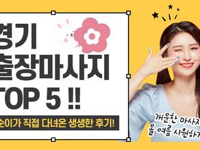 """"""" 경기 출장마사지 TOP 5 """" 명품 관리란 이런 것 !"""
