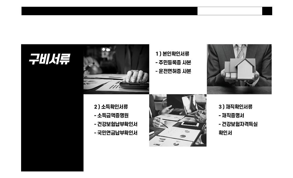 애큐온캐피탈 채무통합대출 소득확인서류