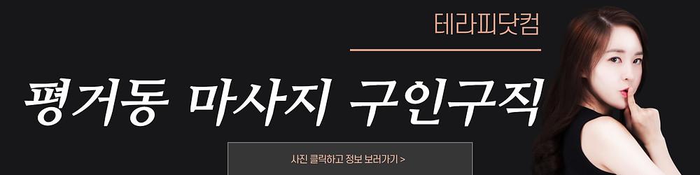 평거동 마사지 구인구직 테라피닷컴