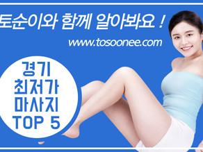 """"""" 경기 최저가 마사지 TOP 5 """"가격도 착하고 실력도 좋은 곳 !"""