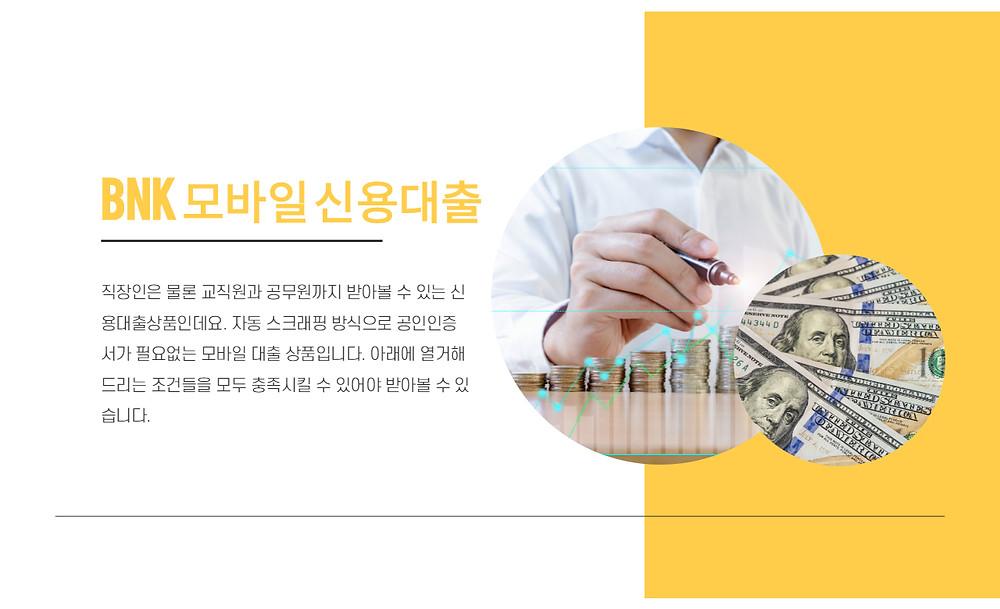 BNK 모바일 신용대출