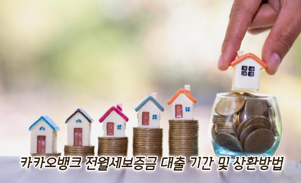 카카오뱅크 전월세보증금 대출 기간 및 상환방법